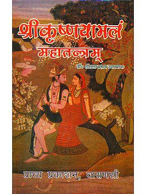 श्रीकृष्णयामल महातन्त्रम्: Sri Krishnayamalam Mahatantram