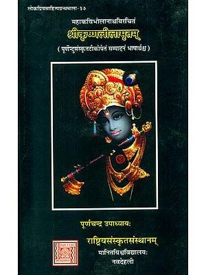 श्रीकृष्णलीलामृतम्: Sri Krishna Lila Amrit of Mahakavi Bhola Nath