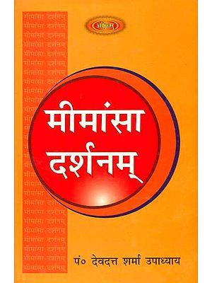 मीमांसा दर्शनम् (संस्कृत एवं हिंदी अनुवाद)- Mimamsa Darshan of Maharishi Jaimini