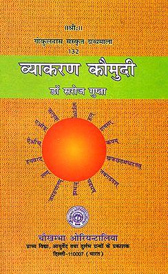 व्याकरण कौमुदी: Vyakarana Kaumudi
