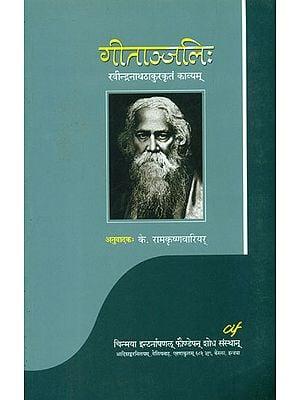 गीताञ्जलिः Gitanjali (Sanskrit Poem by Rabindranath Tagore)