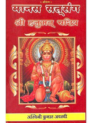 श्री हनुमत् चरित्र (मानस सत्संग): Sri Hanuman Charita - Manas Satsang