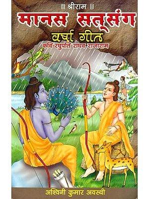 वर्षा गीत (मानस सत्संग): Songs of Rain - Manas Satsang