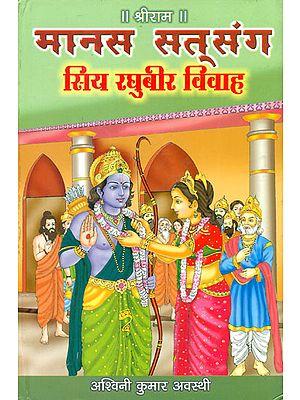 मानस सत्संग - सिय रघुबीर विवाह: Manas Satsang - Marrige of Siya and Raghuveer