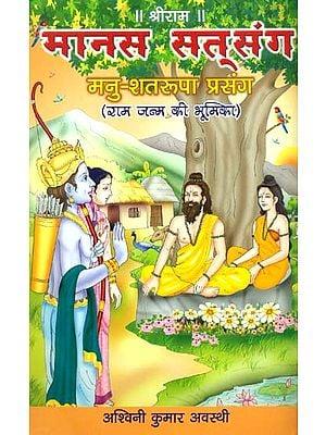 मानस सत्संग - मनु-शतरूपा प्रसंग (राम जन्म की भूमिका): Manas Satsang - The Birth of Ram