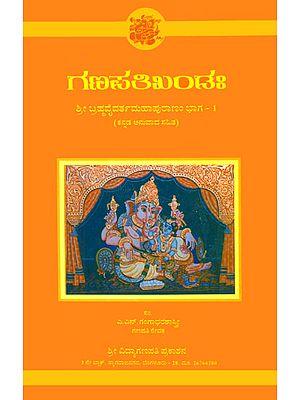 ಶ್ರೀ ಗಣಪತಿ ಖಂಡ: Shri Ganapathi Khanda (Kannada)