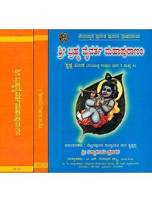 ಶ್ರೀ ಬ್ರಹ್ಮ ವೈವರ್ತ ಮಹಾಪುರಣಂ: Sri Brahmavaivarta Purana in Kannada (Set of 3 Volumes)