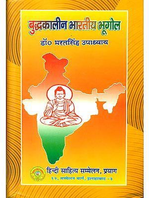बुद्धकालीन भारतीय भूगोल: Indian Geography in the Time of Buddha
