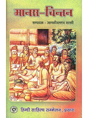 मानस चिन्तन: Manas Chintan (An Old and Rare Book)