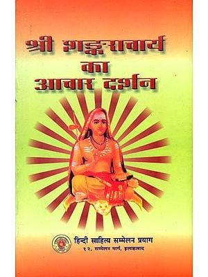 श्री शंकराचार्य का आचार दर्शन: Ethics Philosophy of Shri Shankaracharya (An Old and Rare Book)
