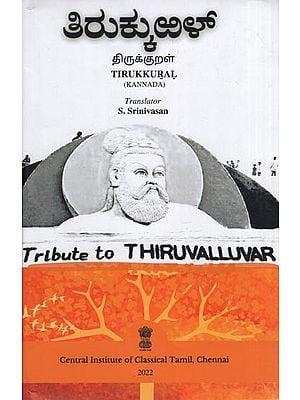 Tirukkural in Kannada