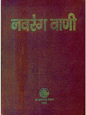 नवरंग वाणी: Navaranga Vani of Swami Shri Mukund Das ji
