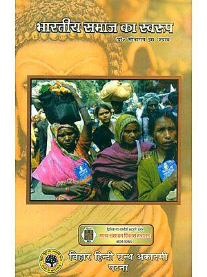 भारतीय समाज का स्वरुप: Nature of Indian Society