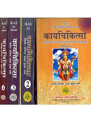 कायचिकित्सा: Kaya Chikitsa (Set of 4 Volumes)