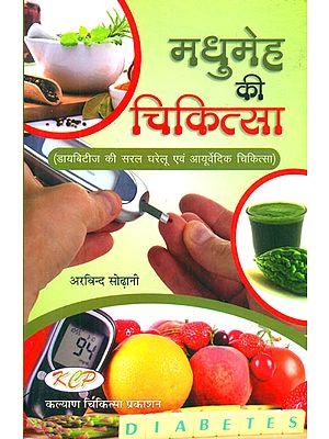 मधुमेह की चिकित्सा: Treatment of Diabetes