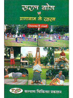 सरल योग एवं प्राणायाम के रहस्य: The Secrets of Pranayama and Easy Yoga