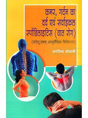 कमर, गर्दन का दर्द एवं सर्वाइकल स्पोंडिलाइटिस (वात रोग)- Back, Neck Pain and Cervical Spondylitis (Rheumatic)