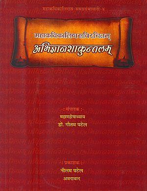 अभिज्ञानशाकुन्तलम्: Abhijnana Shakuntalam of Mahakavi Kalidasa (Gujarati)