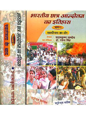 भारतीय छात्र आन्दोलन का इतिहास: History of Indian Students Movement (Set of 2 Volumes)
