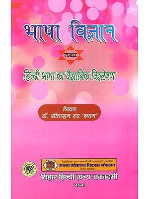 भाषा विज्ञान तथा हिन्दी भाषा का वैज्ञानिक विश्लेषण: Scientific Analysis of Linguistics and Hindi Language