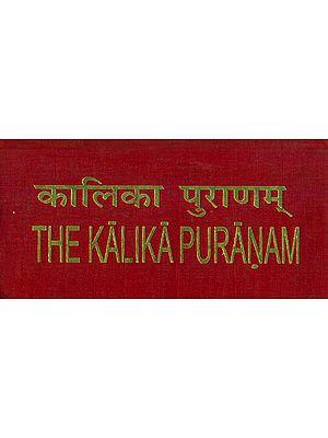 कालिकापुराणम्: The Kalika Purana (Sanskrit Only)
