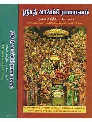 ஸ்ரீமத் வால்மீகி ராமாயணம்: Srimad Valmiki Ramayana Moolam in Tamil (Set of 2 Volumes)