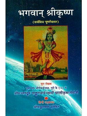 भगवान् श्रीकृष्ण: Lord Krishna