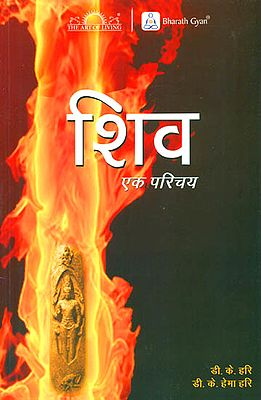 शिव - एक परिचय: An Introduction to Shiva