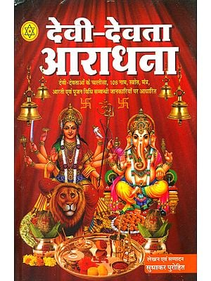 देवी देवता आराधना: Worship of God and Goddess