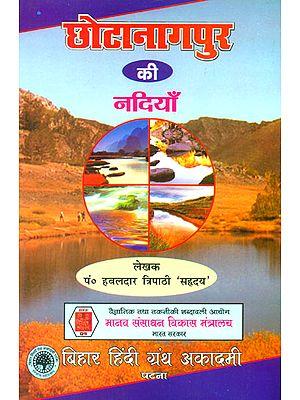 छोटानागपुर की नदियाँ: Rivers of Chhota Nagpur