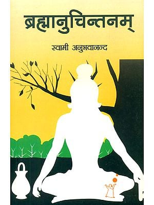 ब्रह्मानुचिन्तनम्: Thinking About Brahman