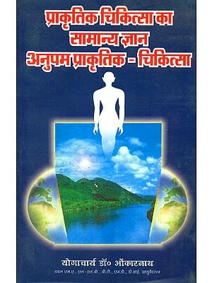 प्राकृतिक चिकित्सा का सामान्य ज्ञान अनुपम प्राकृतिक चिकित्सा: General Principles of Natural Healing