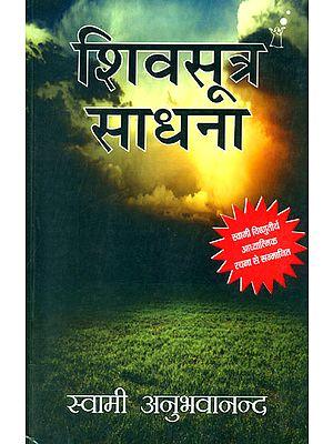 शिवसूत्र साधना: Shiva Sutra Sadhana