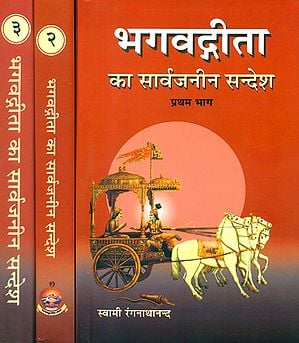 भगवद्गीता का सार्वजनीन सन्देश: Universal Message of Bhagawad Gita (Set of 3 Volumes)