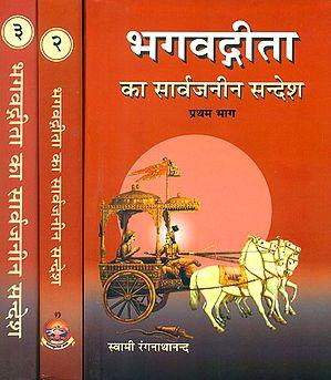 भगवद्गीता का सार्वजनीन सन्देश: Universal Message of Bhagawad Gita (Set of 3 Volumes)