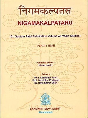 Nigamakalpataru: Dr. Gautam Patel Felicitation Volume on Vedic Studies (Part: 2 - Hindi)