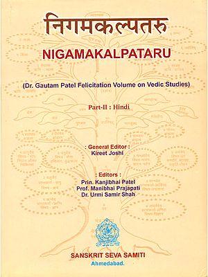 Nigamakalpataru: Dr. Gautam Patel Felicitation Volume on Vedic Studies (Part: 2 - Hindi)