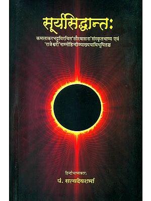 सूर्यसिध्दान्त (संस्कृत एवम् हिन्दी अनुवाद) - Surya Siddhanta (With Hindi Commentary of 'Rajeshwari')