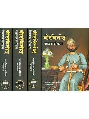 वीरविनोद - मेवाड़ का इतिहास: Veer Vinod (History of Mewar)(Set of Four Volumes)