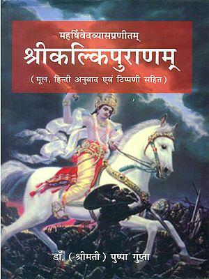 श्रीकल्किपुराणम् (संस्कृत एवं हिंदी अनुवाद) - Sri Kalki Puranam