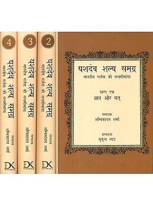 यशदेव शल्य समग्र (मानवीय सर्जना की तत्त्वमीमांसा) - Complete Works of Yashdev Shaly (Set of 4 Volumes)