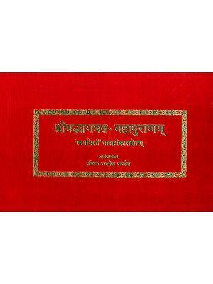श्रीमद्भागवत महापुराणम्: Srimad Bhagavata Purana with the Commentary of Samayiki