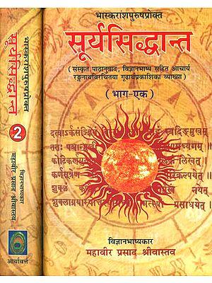 सूर्यसिध्दान्त (संस्कृत एवम् हिन्दी अनुवाद) - Surya Siddhanta (Set of 2 Volumes)