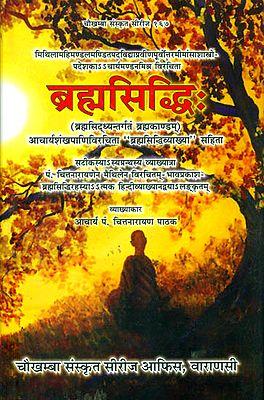 ब्रह्मसिध्दि (संस्कृत एवम् हिन्दी अनुवाद): Brahmasiddhi