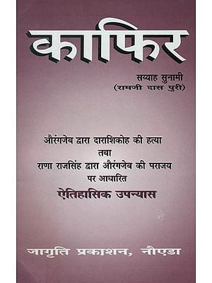 काफिर: Kafir (A Historical Novel)