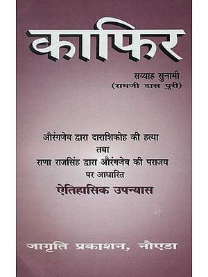 काफिर: Kafir (A Historical Novel)