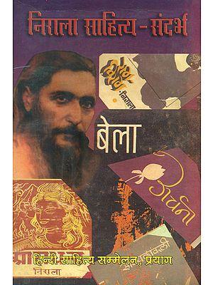 निराला साहित्य - संदर्भ: Literature Reference of Nirala (An Old and Rare Book)