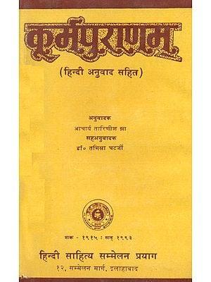 कूर्म पुराणम् (हिन्दी अनुवाद सहित): The Kurma Purana (An Old and Rare Book)