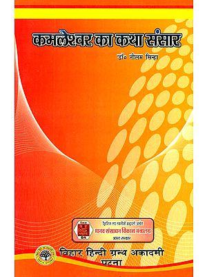 कमलेश्वर का कथा संसार: Story of Kamleshwar
