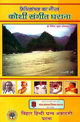 कोशी संगीत घराना: Gharana of Koshi Sangeet